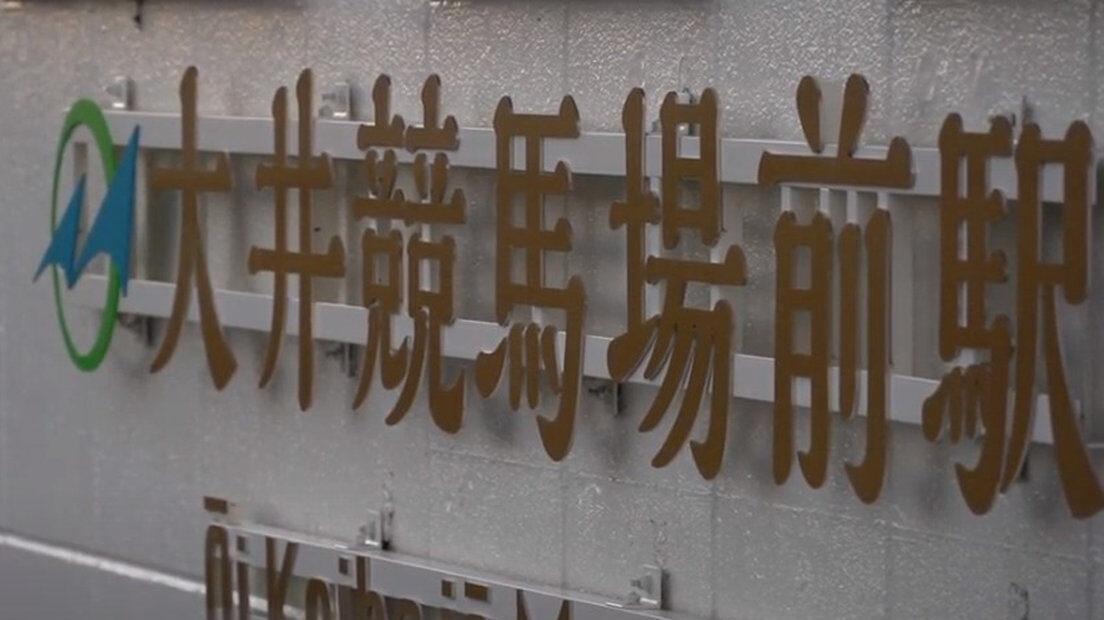 【仰天】大井競馬場、トリプル馬券で50円が2億2813万165円!地方競馬史上最高配当を更新