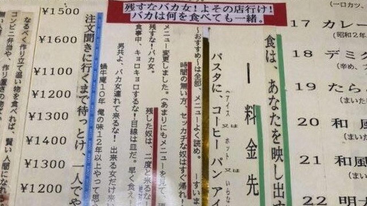 【悲報】名古屋のパスタ屋、ガチで怖すぎる