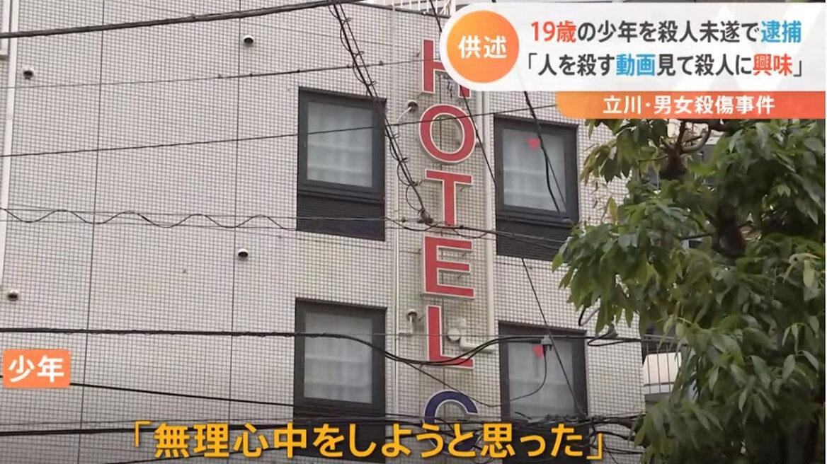 【立川事件】逮捕された19歳男「無理心中を撮影しようと思ったが、女性に断られケンカになった」