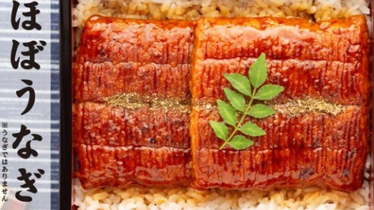 【鰻】うなぎの蒲焼きを再現した「ほぼうなぎ」が2980円で販売