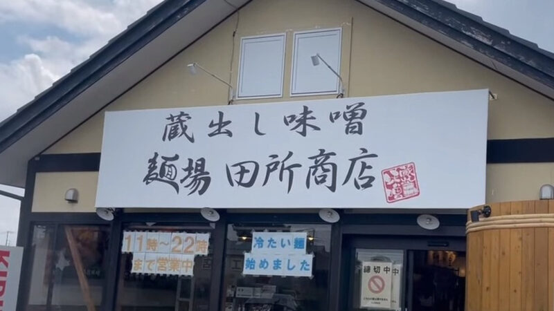 【拉麺】味噌ラーメンの田所商店、いつの間にかメチャクチャ店舗が増えてる