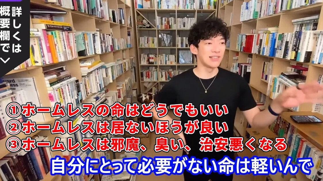 【悲報】DaiGoさん、ホームレスに対する発言が大炎上してしまう