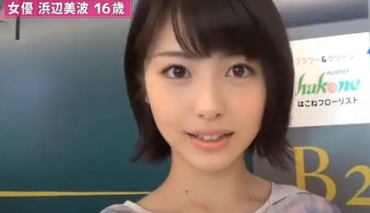【画像】16歳の浜辺美波さん、可愛すぎて草