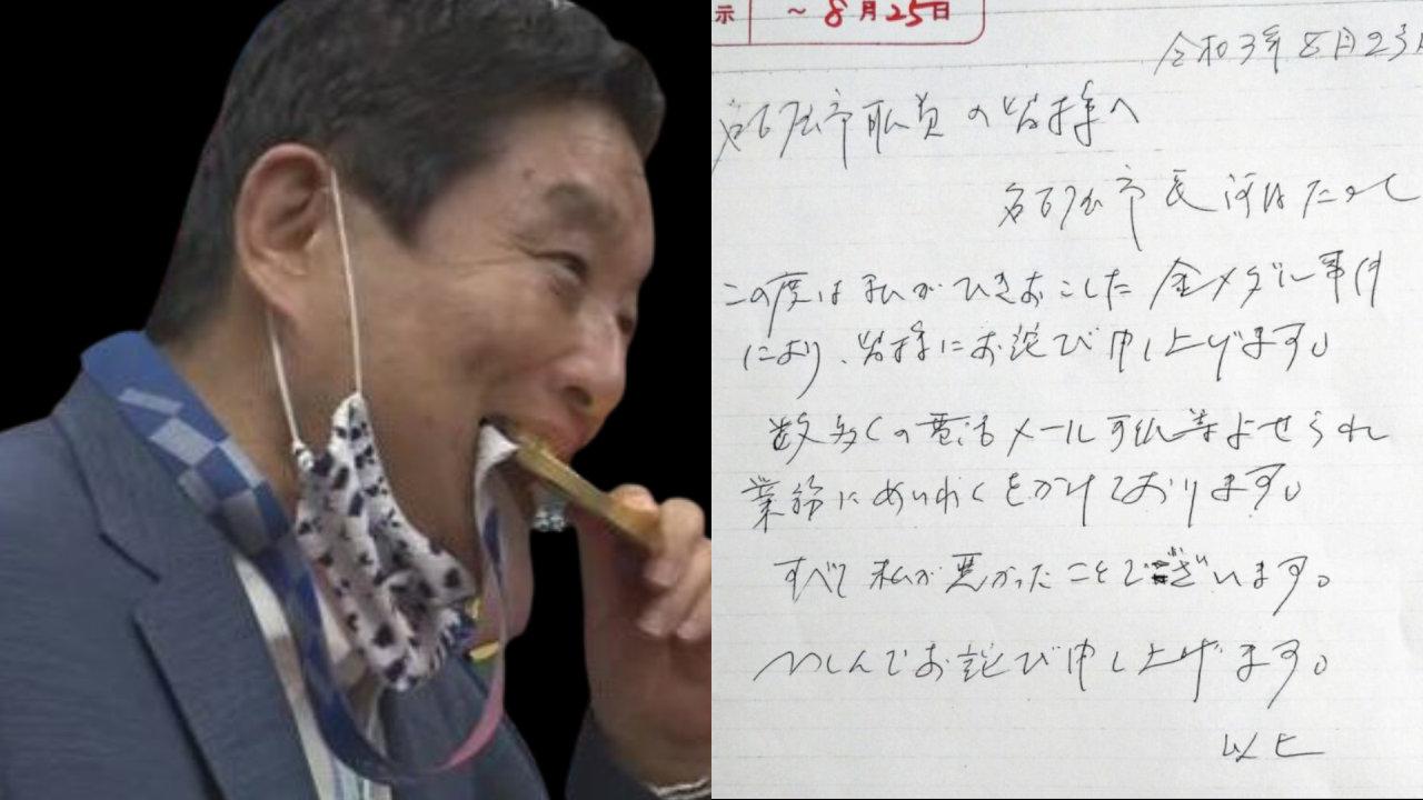【画像】名古屋市長 河村たかしさんの手書き謝罪文が話題に