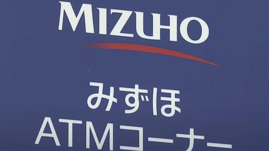 【悲報】みずほ銀行さん、通信障害でATMが止まる 今年6回目