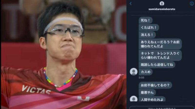 【朗報】卓球 水谷隼さん、スクショしてる悪質な誹謗中傷に対し、然るべき措置を取る模様